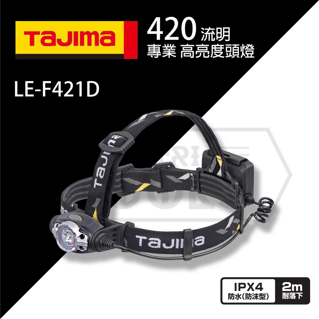 【伊特里工具】TAJIMA 田島 LE-F421D 高亮度 420流明 LED 頭燈 防水IPX4