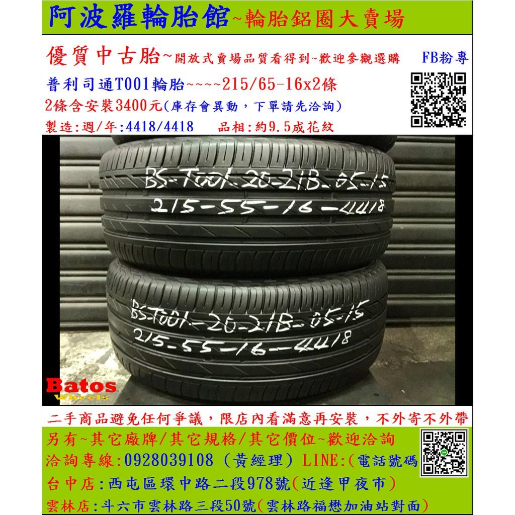 中古/二手輪胎 215/55-16 普利司通輪胎 9.5成新 2018年製