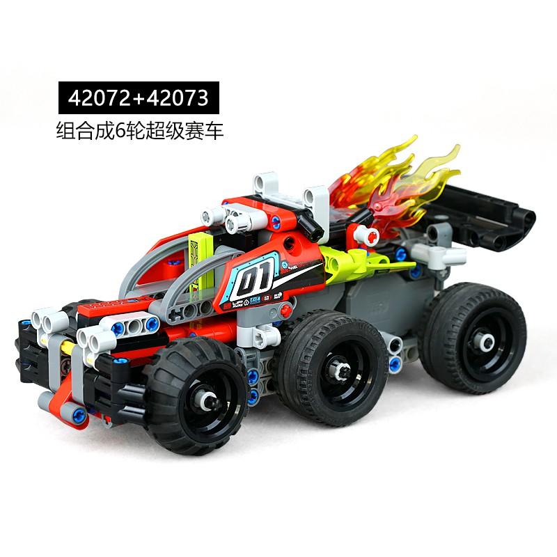樂高積木科技機械組重擊號42072 猛擊號42073兒童玩具汽車男孩子