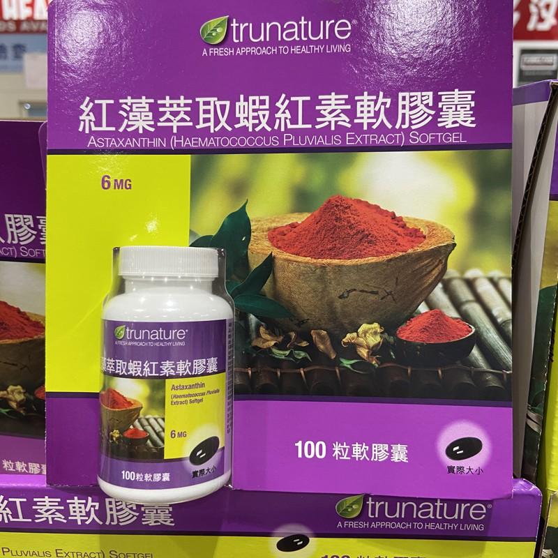 trunature 紅藻萃取蝦紅素軟膠囊 100粒 C123161