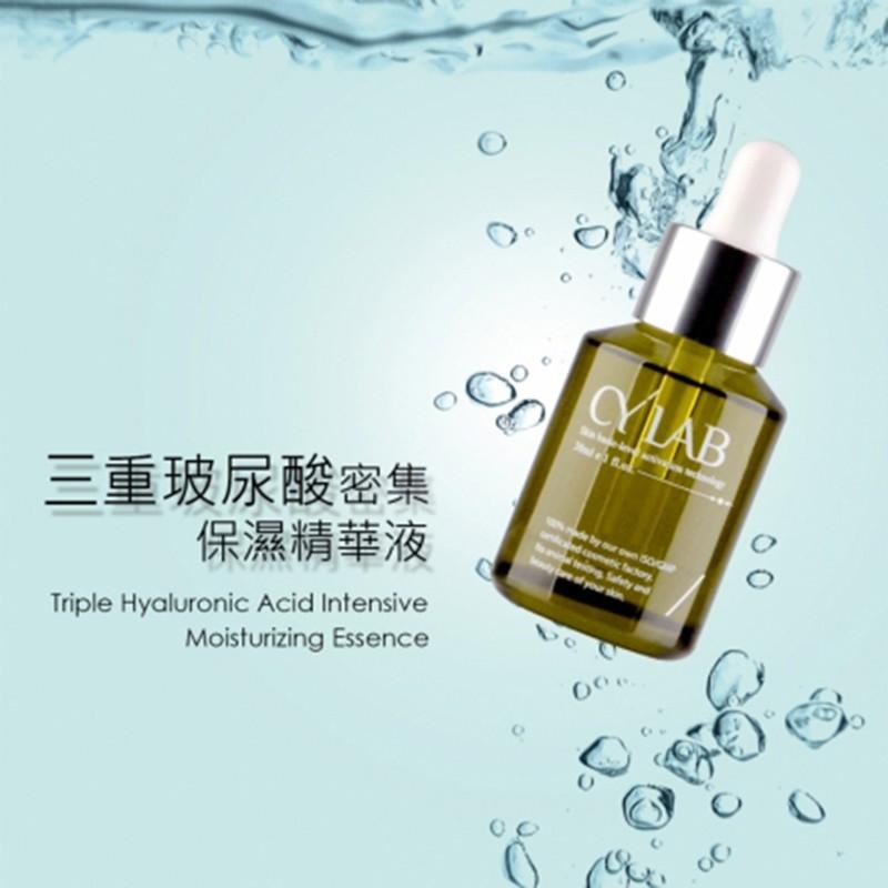 CYLAB 三重玻尿酸密集保濕精華液 30ml│靜乙企業有限公司 台灣製造MIT
