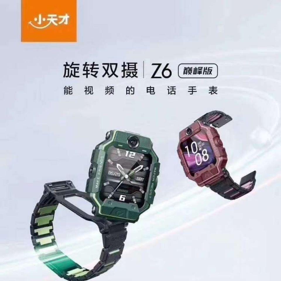 現貨小天才兒童電話手表Z6pro巔峰/Z6雙攝防水GPS定位智能兒童手表