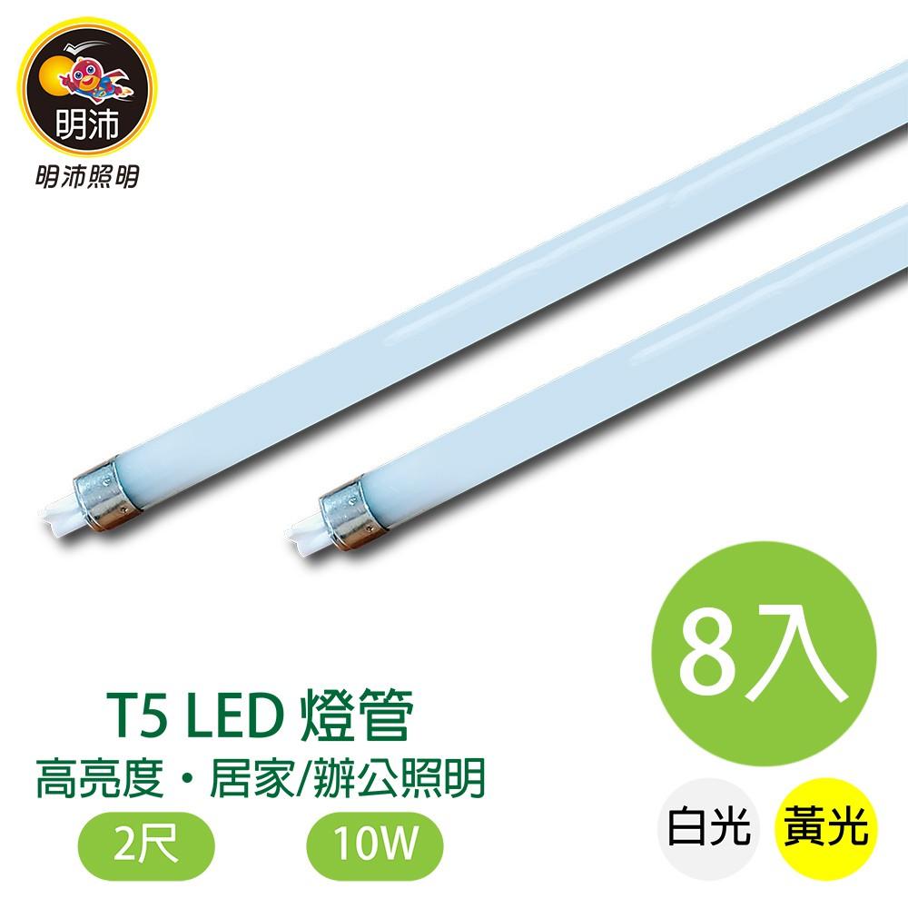 [明沛]10W T5 LED高亮度燈管-買多賺多-8入裝-白光、黃光可選-MP5746