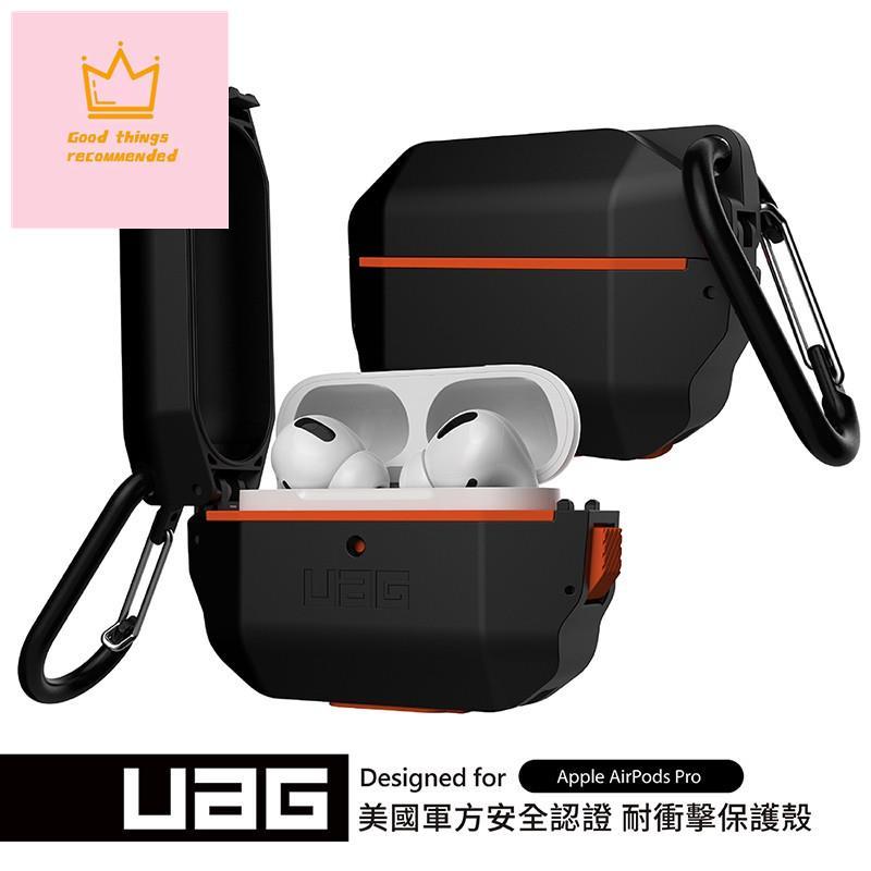 [隕石] UAG蘋果AirPods Pro耳機套 AirPods 1/2代全身防護堅固耐用的防水保護套可拆卸登山扣硬殼