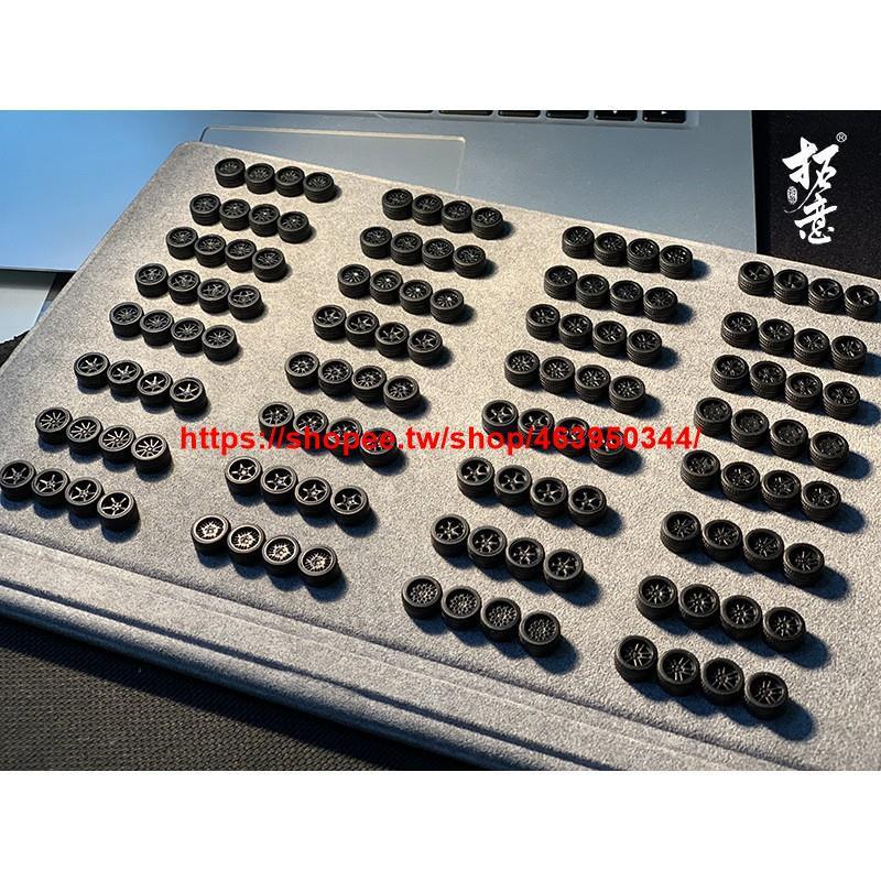 【歡樂優選精品】1/64 輪圈 輪轂 二改 拓意出品 1:64 改裝系列 小車改造 輪轂輪胎膠胎 11mm