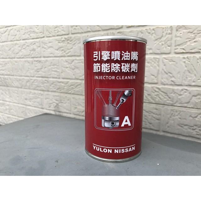 NISSAN 引擎噴油嘴節能除碳劑 INJECTOR CLEANER 除碳 噴油嘴 汽油精