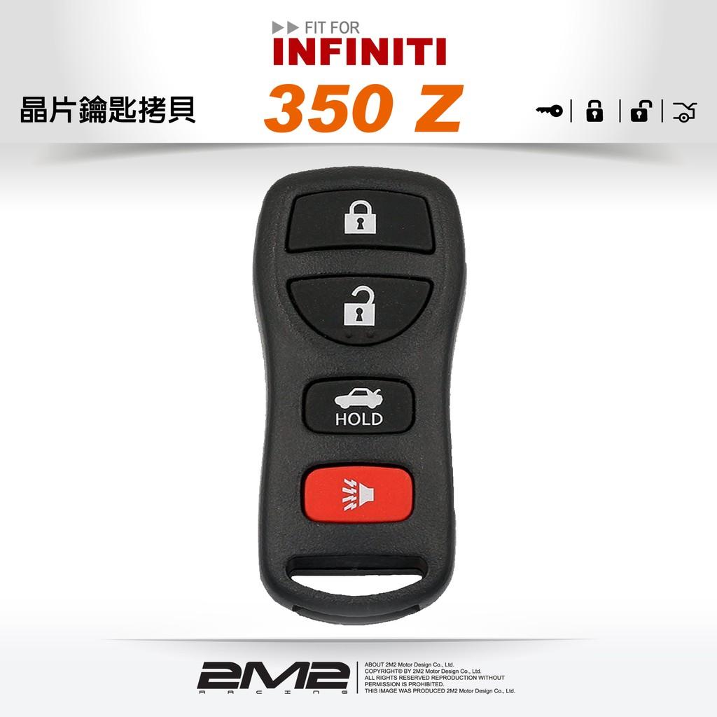 【2M2 晶片鑰匙】 INFINITI G35 Q45 350 Z 大蛙 英菲尼迪 汽車遙控器拷貝遺失複製