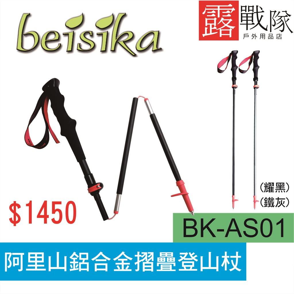 【露戰隊】貝斯卡 beisika 阿里山 BK-AS01 BK-AS02 登山杖 老人杖 折疊杖 防身 柺杖 手杖 登山