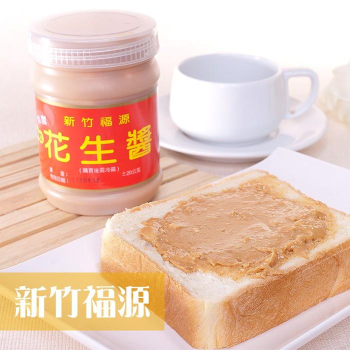 【福源】新竹人氣伴手禮花生醬 (360g/罐)(顆粒花生醬/特製花生醬/芝麻醬)