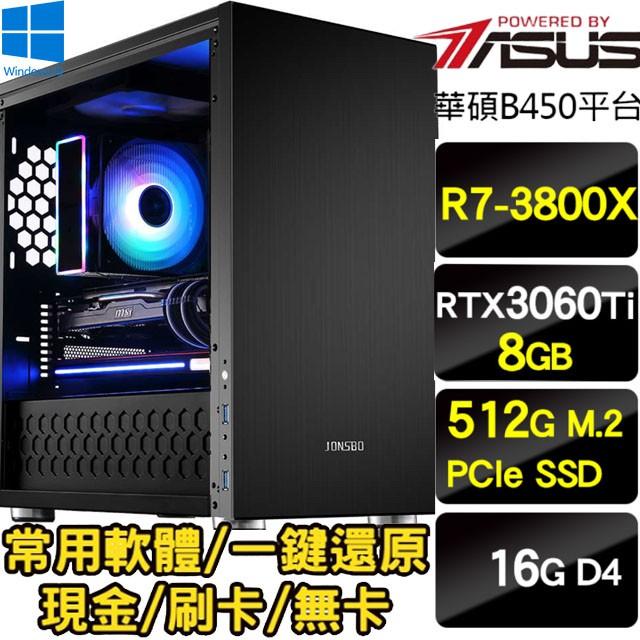🔥尬電3C🔥 16核心 R7 3800XT / RTX3060Ti 電競主機 旗艦 超越i7 AMD 3080 3090