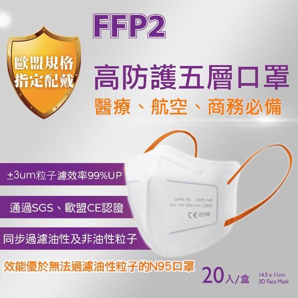 FFP2口罩/五層高防護立體口罩/航空醫療商務首選/通過歐盟認證標準/明基健康生活台灣製口罩/ [盒裝 20入] 現貨