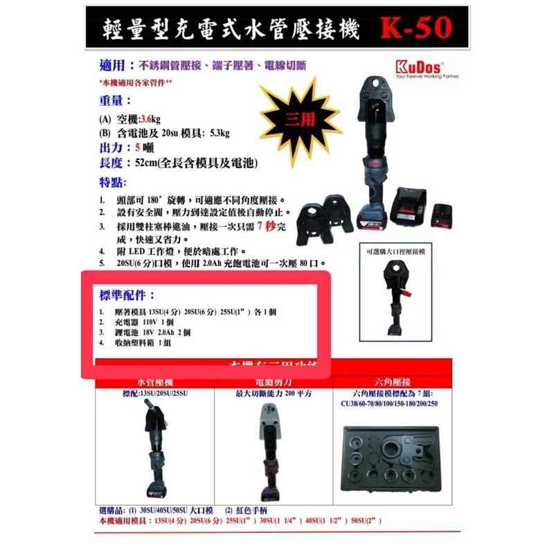 KODUS  K-50充電式水管壓接機18V 牧田 博世可選
