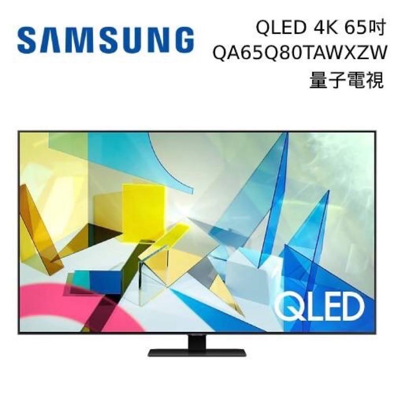【貳哥電器】SAMSUNG 三星 65吋 65Q80T QLED 4K 量子電視 QA65Q80TAWXZW 台灣公司貨