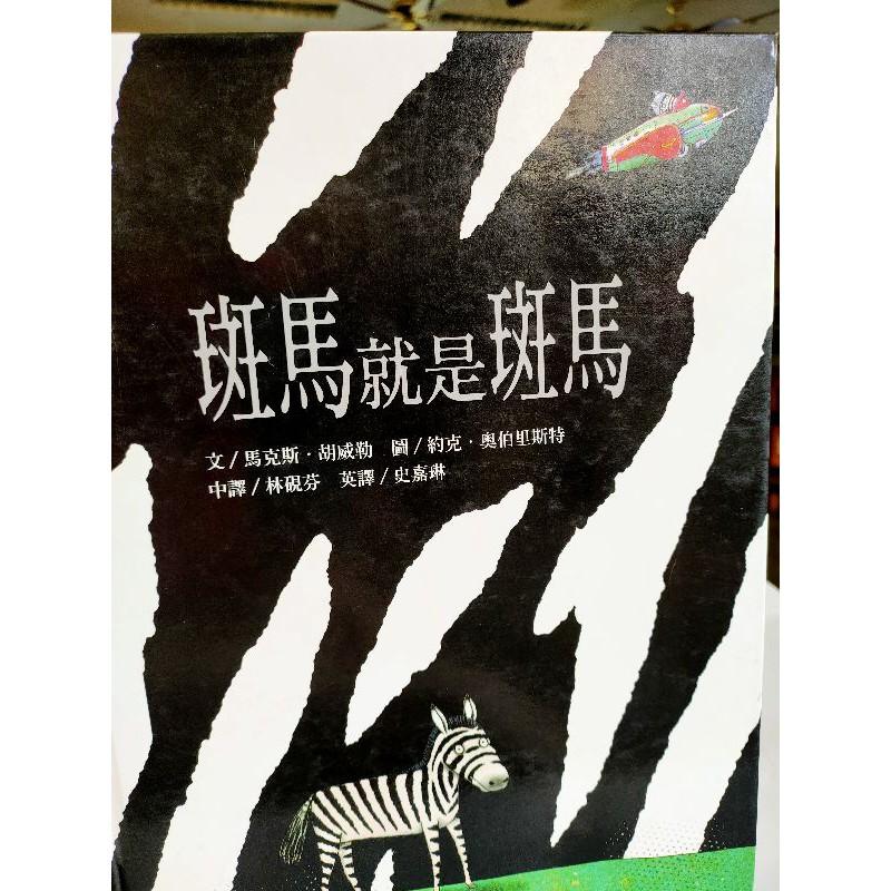 斑馬就是斑馬-美麗新世代二手書
