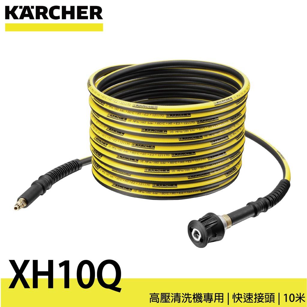 德國凱馳 KARCHER XH10Q 高壓清洗機專用延長管