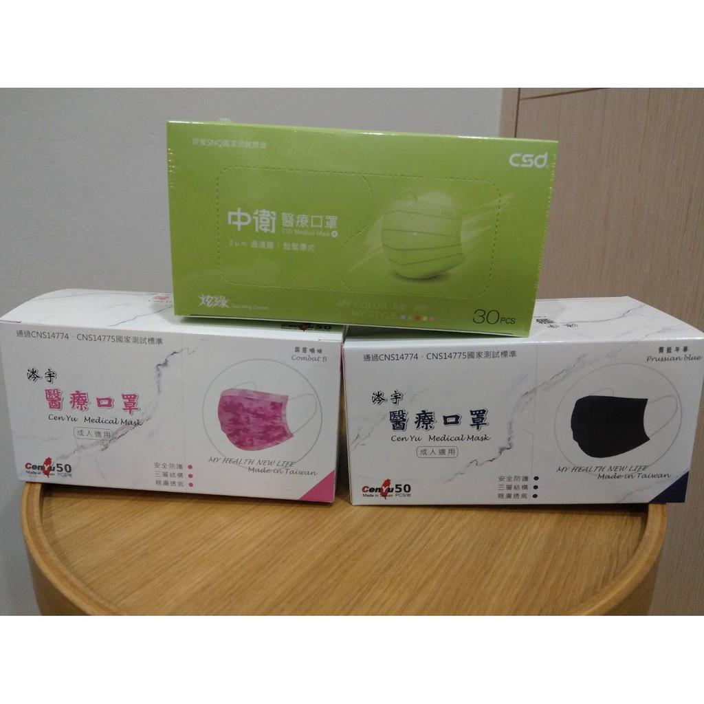 組合價 中衛 炫綠 1盒 搭 涔宇 2盒 醫療口罩 箱出 現貨 霹靂嬌娃 霽藍年華~