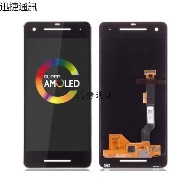 手機螢幕總成適用於HTC Google Pixel 2 HTC Google Pixel 2 XL  (現貨)