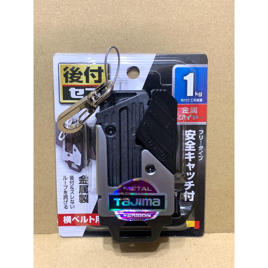 日本 TAJIMA 田島 工具用金屬安全扣附繩索 腰帶 手工具 安全掛勾 SF-MHLDC10W