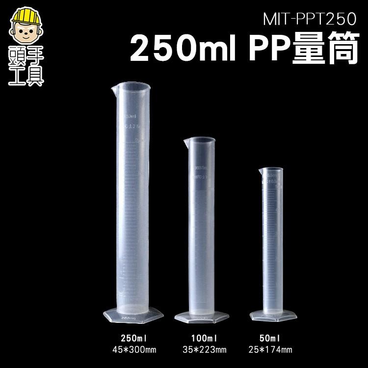 《頭手工具》塑料量筒 250ml 半透明 實驗室容器 抽取樣本液體 刻度杯 量筒 樣本液體 MIT-PPT250