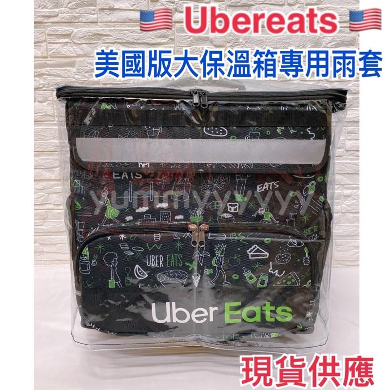 Ubereats美國包、美國版藝術塗鴉包專用雨套