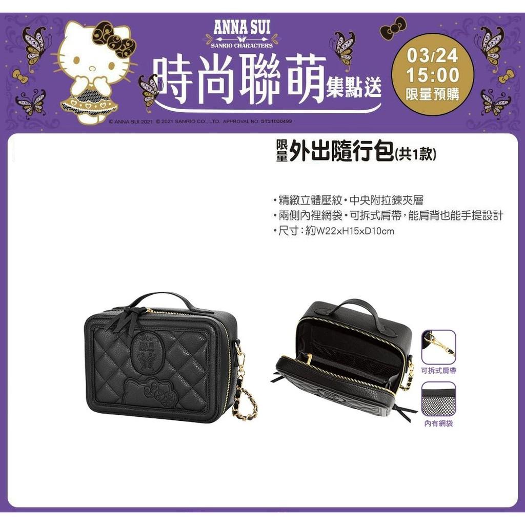 (確定有貨) 7-11 Kitty x Anna Sui 時尚聯萌集點 限量外出隨行包