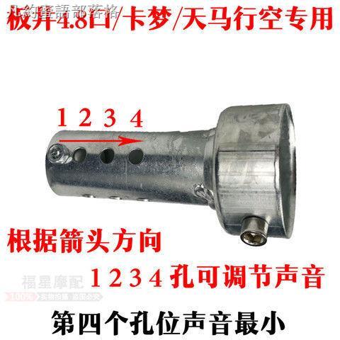 通用踏板車排氣管消音器鬼火靜音A8摩托車改裝排氣管板井消音塞