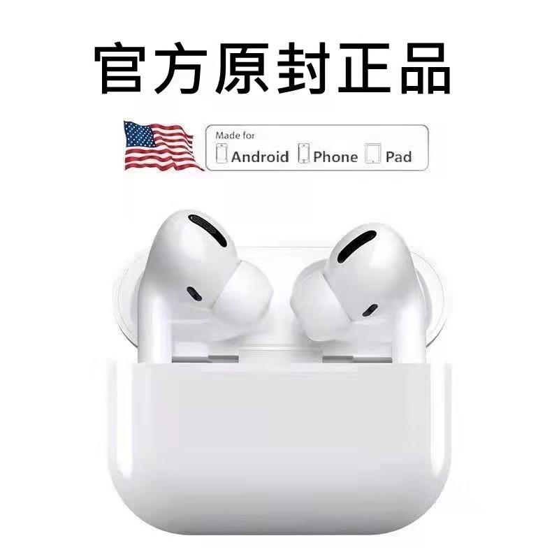 Apple Airpods Pro 藍牙耳機 三代無線雙耳藍芽耳機 高品質通話自動降噪 福利品