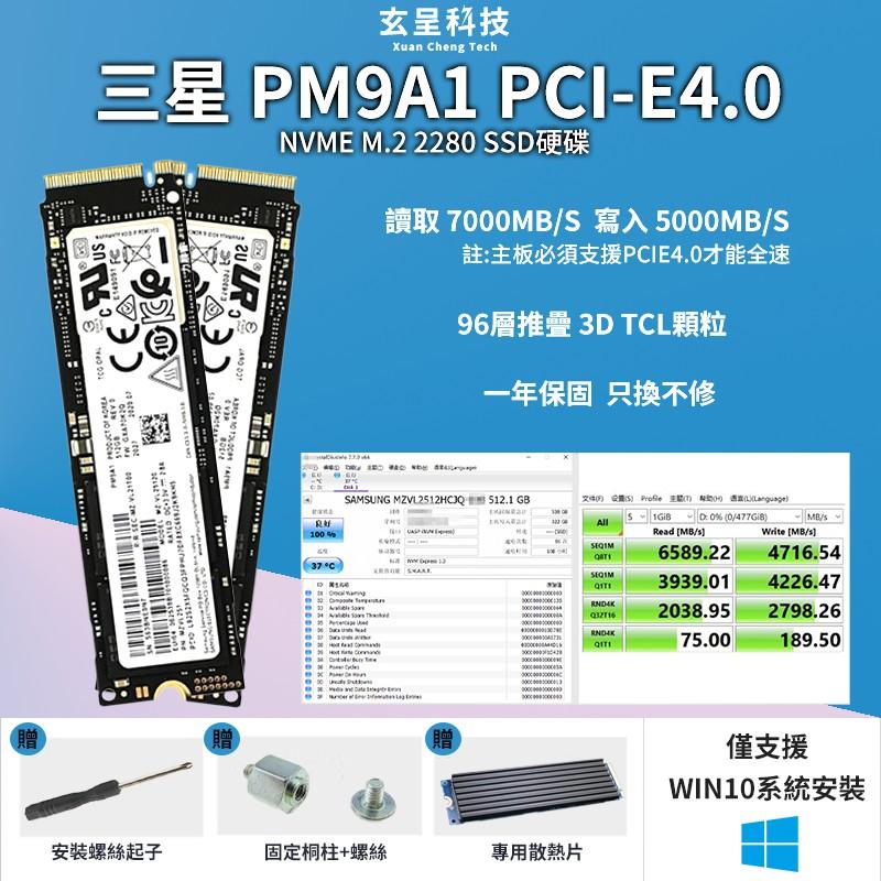 【玄呈科技 免運】♥全新♥三星PM9A1 PCIE4.0 PM981a512G1T M.2固態 硬碟SSD NVM