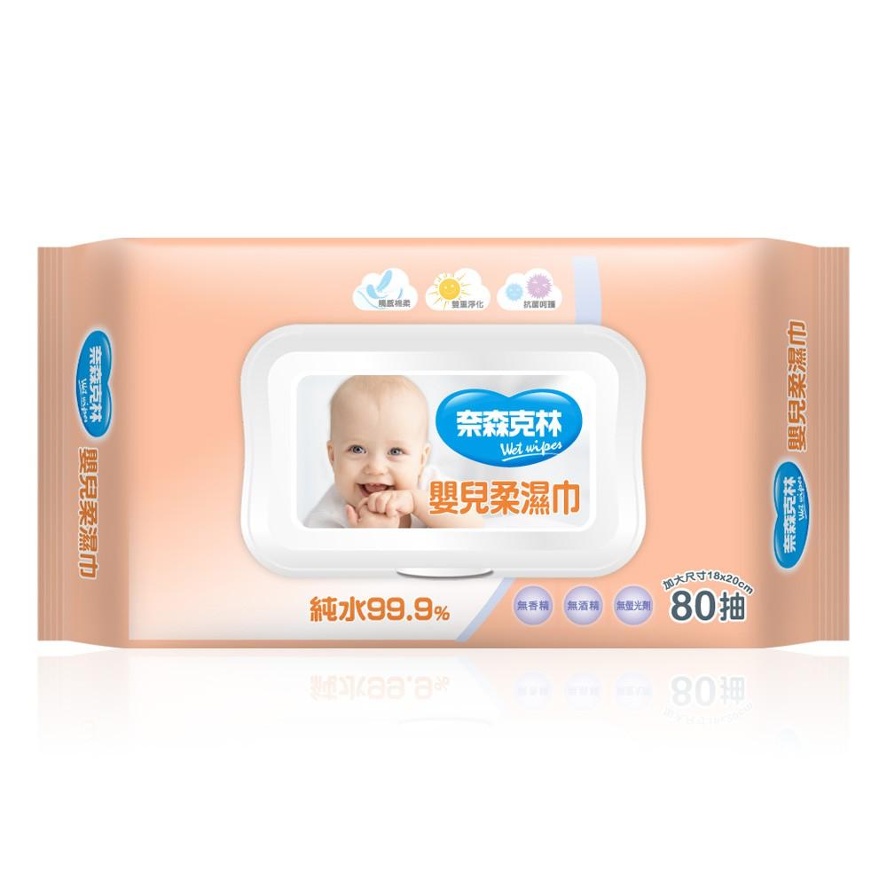 奈森克林 嬰兒純水厚實加大柔濕巾掀蓋80抽/包 市售最大尺寸18x20cm 雙倍厚度 雙倍水份