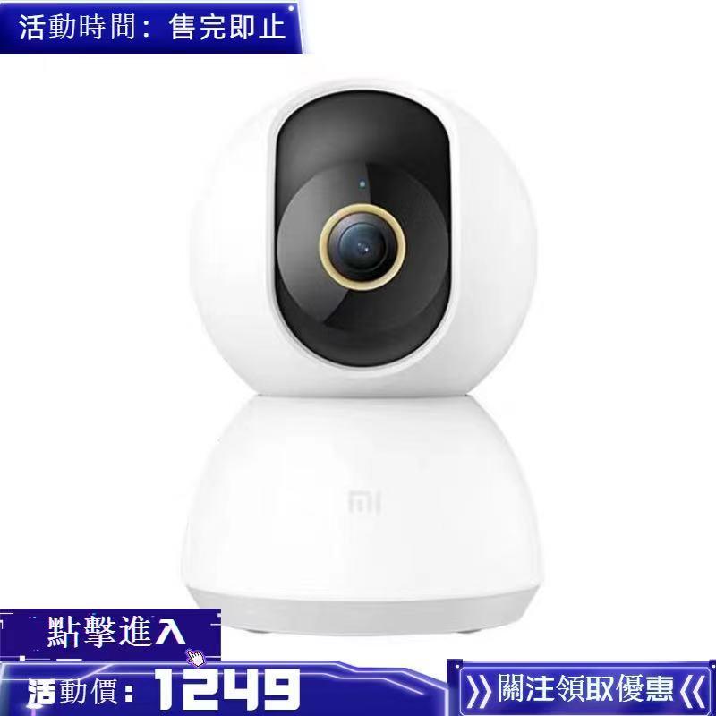 小米智能攝影機 雲台版 2K WIFI連接 2K超高清 現貨 監控 攝像頭 錄影儀器