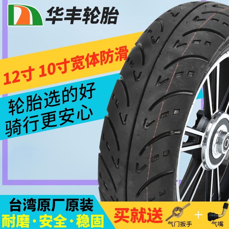 華豐120/110/90-12真空胎電動車100/90-10輪胎外胎