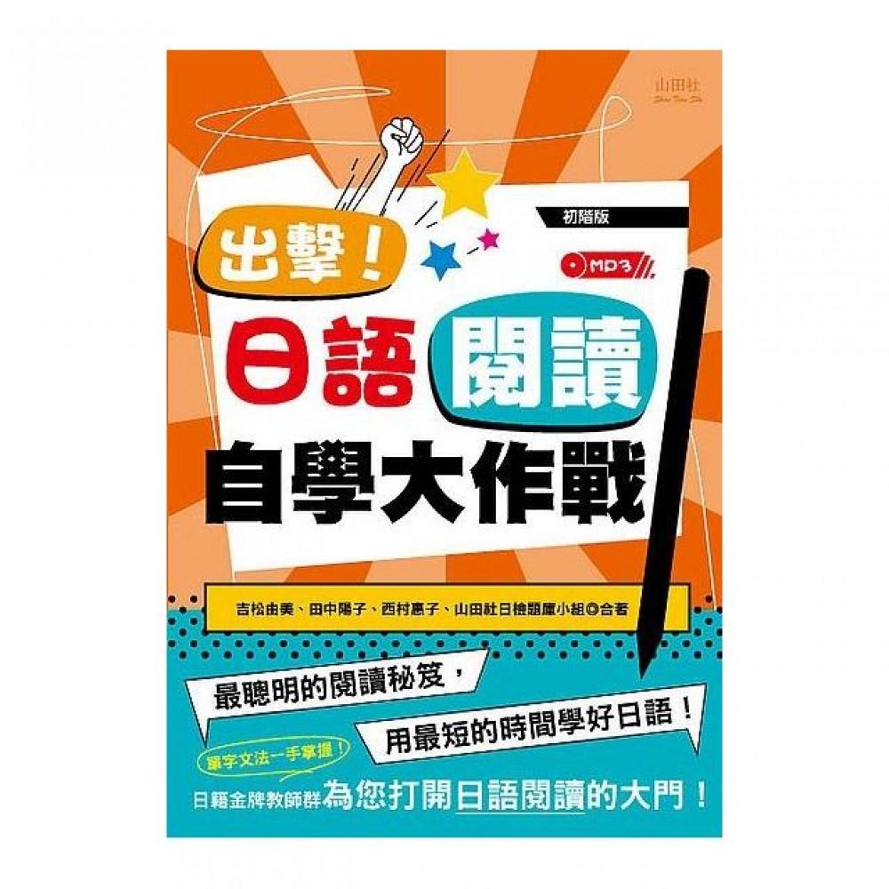 (山田)出擊!日語閱讀自學大作戰 初階版
