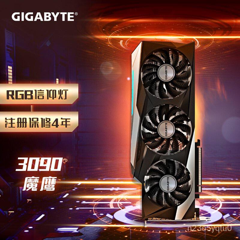 技嘉魔鷹GIGABYTE GeForce RTX 3090 GAMING OC 24G電競遊戲設計智能學習電腦獨立顯卡支
