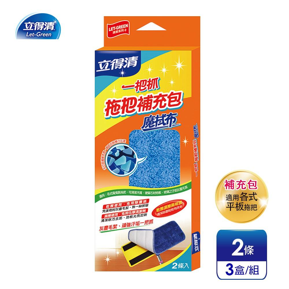【立得清】一把抓魔拭布乾濕兩用-魔拭布補充包(2條x3盒)