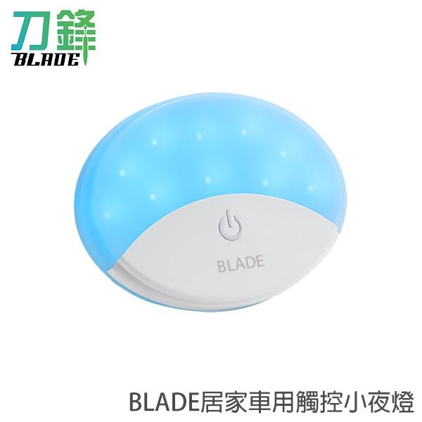 BLADE居家車用觸控小夜燈 照明燈 雙色燈 現貨 當天出貨 刀鋒