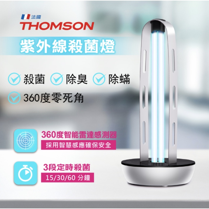 『現貨免運』THOMSON 紫外線殺菌燈 消毒燈 家用殺菌燈 TM-SAZ01LU