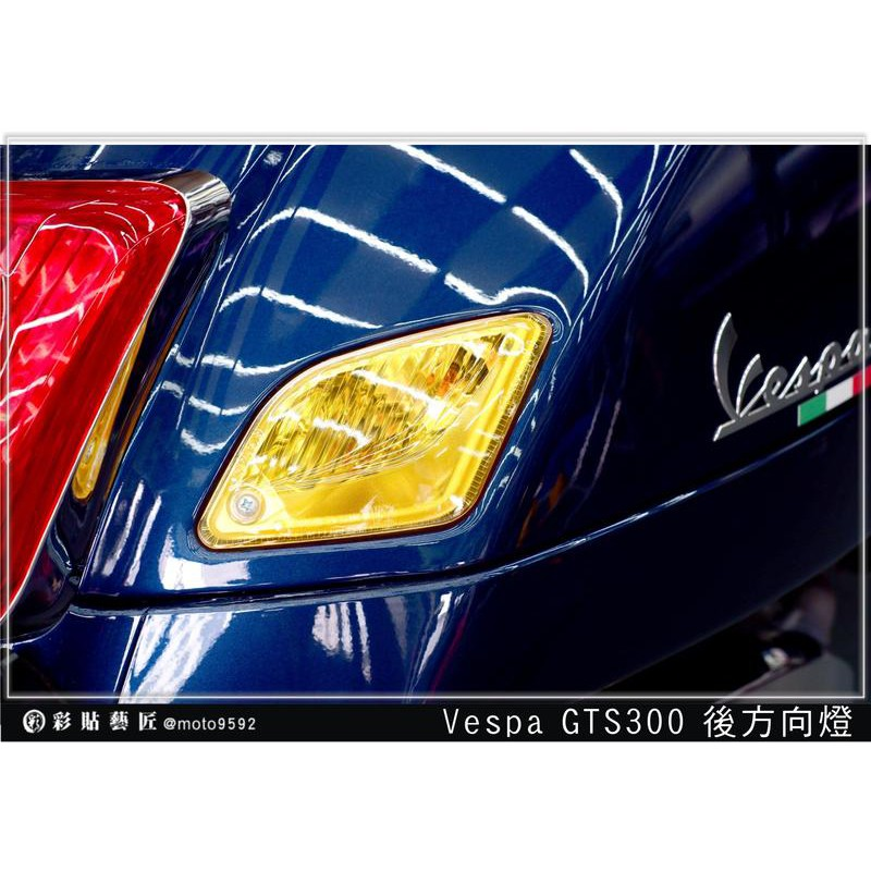 Vespa 偉士牌 GTS 300  後方向燈 犀牛皮 燈膜 燈殼 車殼 防刮 遮傷 保護 惡鯊彩貼