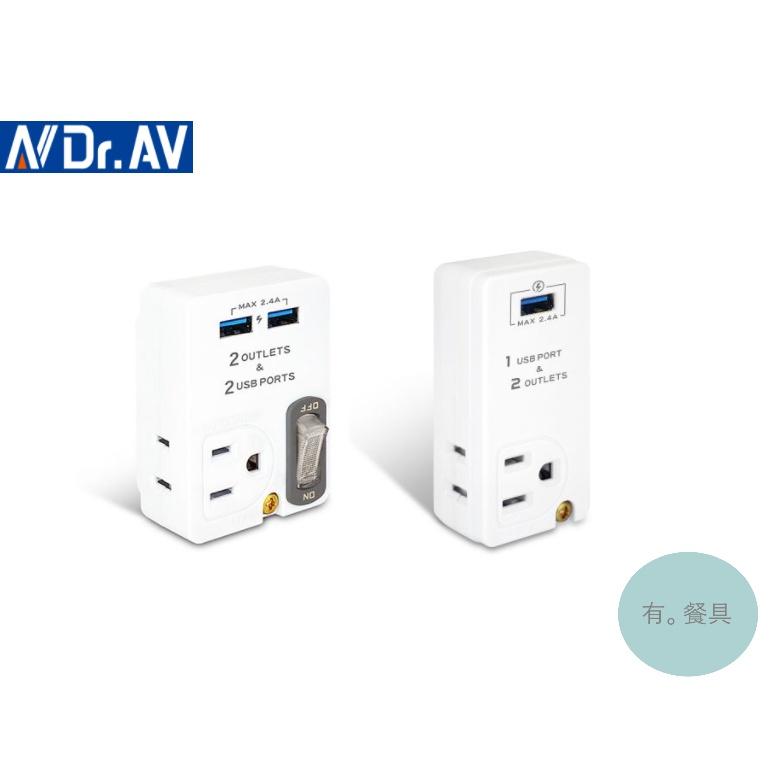 《有。餐具》Dr.AV 聖岡科技 2USB+2插節能插座 / 1USB+2插分接插座 (PB-60U/PB-62U)