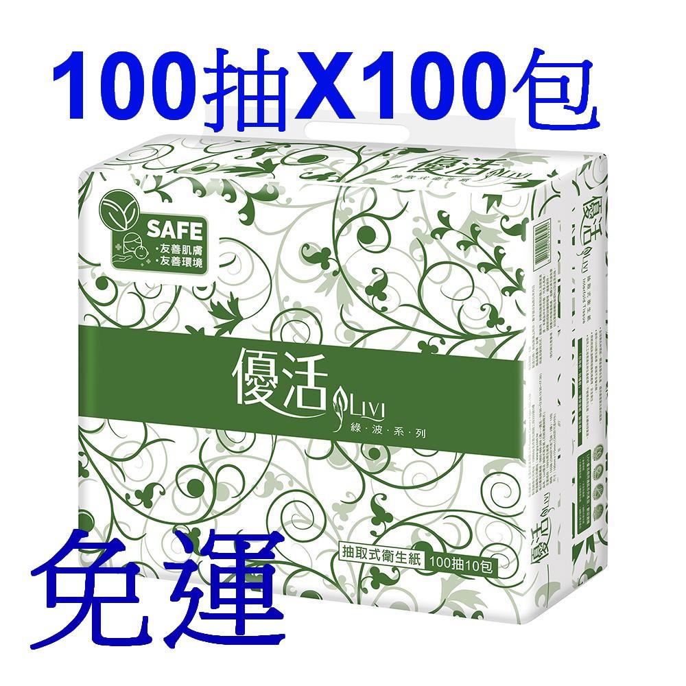 【現貨免運】優活 抽取式衛生紙100抽x100包/箱購