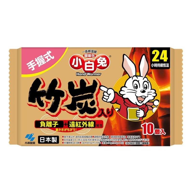 【 免運 】日本暖暖包/24小時續航力/日本小白兔竹炭握式/暖暖包/小林製藥/Costco