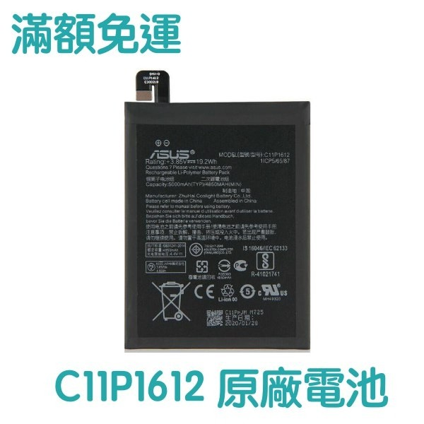 華碩 ZenFone3 Zoom 原廠電池 ZE553KL Z01HDA 電池 C11P1612【附拆機工具+背膠】