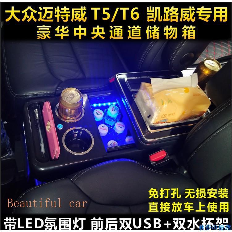 【熱】 福斯Multivan T5 T6 Caravelle 福特transit專用中央扶手箱手扶儲 秋夢の優選