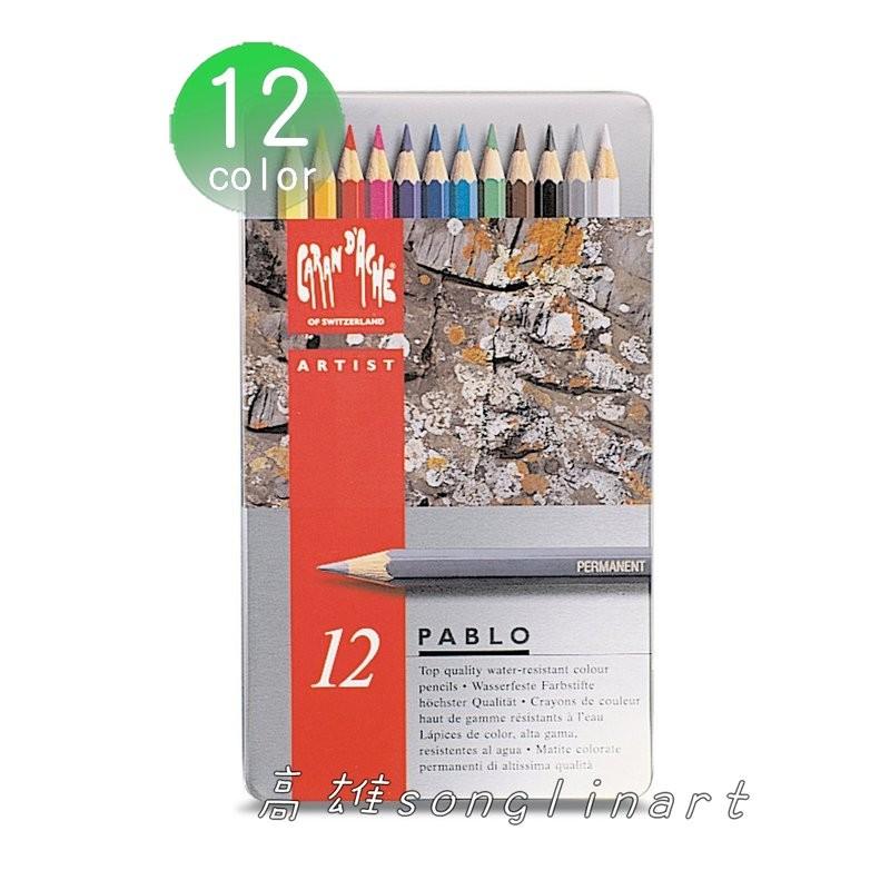 松林_卡達 CARAN d ACHE  PABLO專家級油性色鉛筆12、18、40、120色
