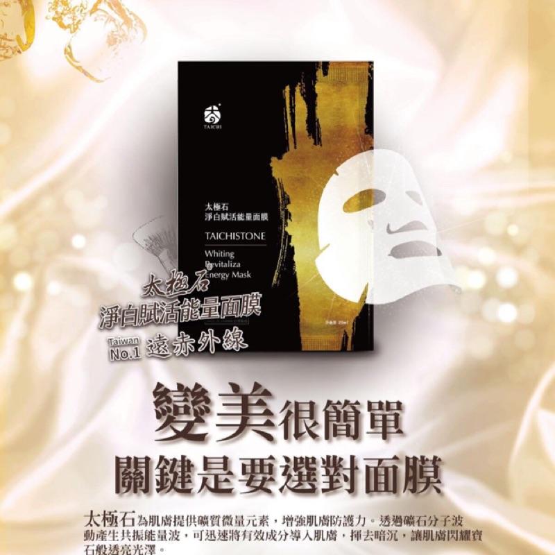 賀澤嚴選-太極石能量面膜/10片(裸)曬傷專用