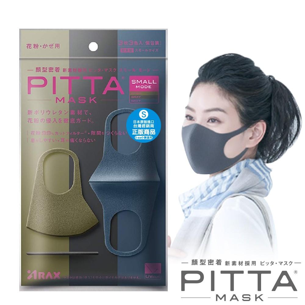 PITTA MASK 高密合可水洗口罩 綠灰黑藍S (一包3片入)【代理商正版商品】
