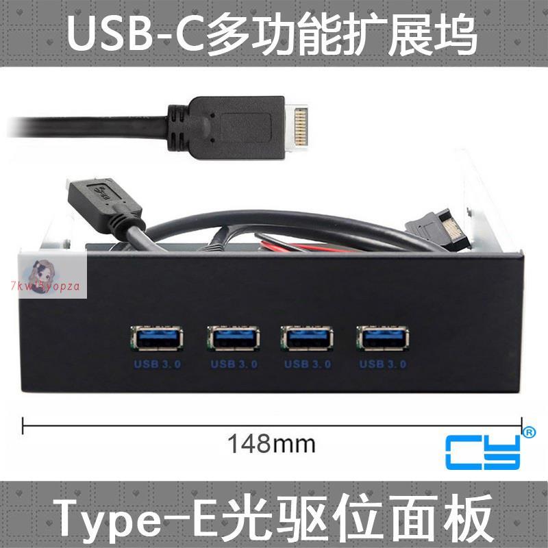 CY辰陽Type-E光驅位USB 3.1主板前置面板USB-C USB3.0四口擴展器opza(哎呀小店)