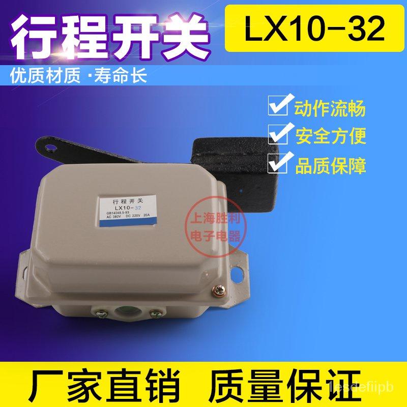 台灣發貨-警報器-電子配件全新正品 行程開關 LX10-31 LX10-32 重錘式限位開關 厚殼 銀點 PwUZ