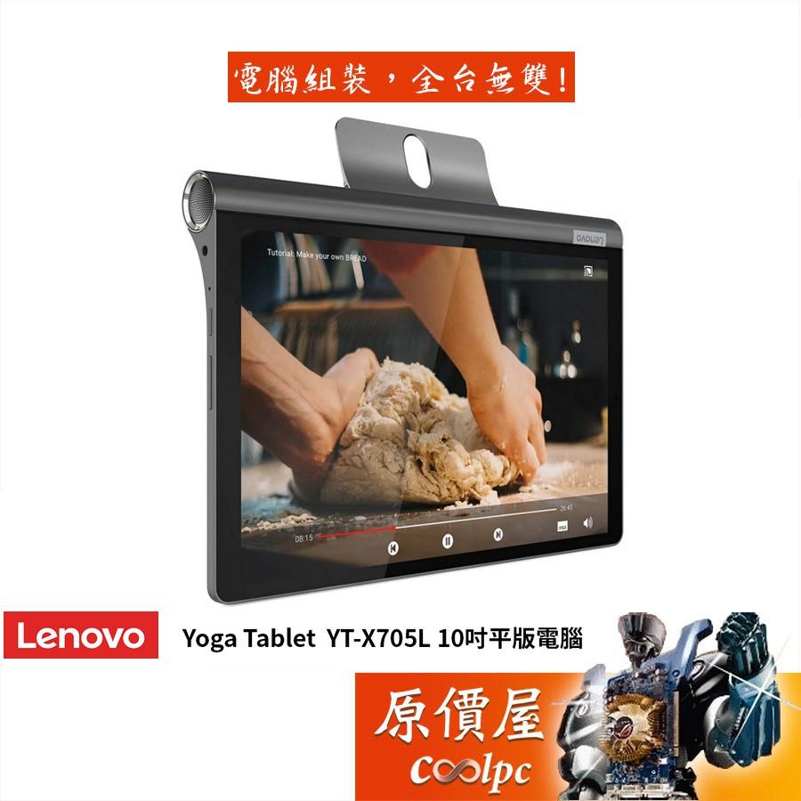 Lenovo聯想 yoga Tablet YT-X705L 10吋/八核/4G/64G/WIFI/平板/原價屋【活動贈】