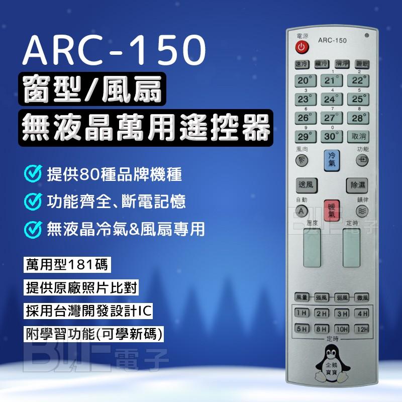 [百威電子] ARC-150 多功能 無液晶 冷氣遙控器 無螢幕 冷氣萬用遙控器 萬用遙控 搖控器 冷氣 電風扇遙控