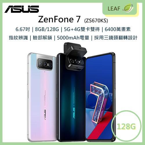華碩 ASUS ZenFone 7 ZS670KS 6.67吋 8G/128G 5000mAh 三鏡頭翻轉設計 智慧手機